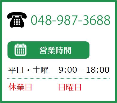 電話番号および営業時間(平日・土曜 9:00-18:00 日曜 休日)