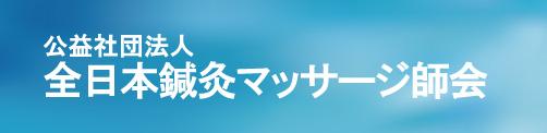 全日本鍼灸マッサージ師会