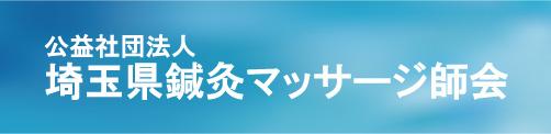 埼玉県鍼灸マッサージ師会